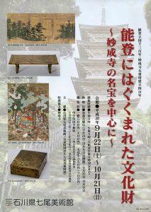 能登にはぐくまれた文化財~妙成寺の名宝を中心に