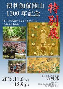 倶利伽羅開山1300年記念特別展