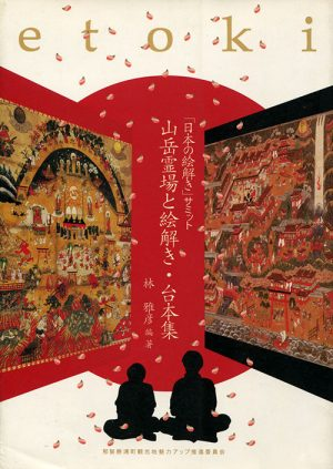 「日本の絵解き」サミット 山岳霊場と絵解き・台本集