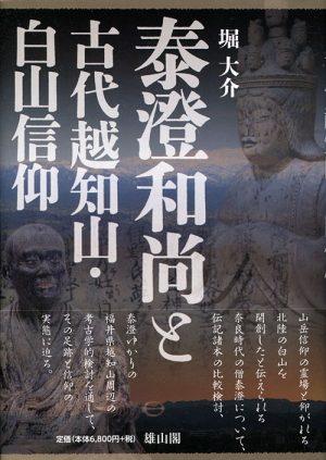 泰澄和尚と古代越知山・白山信仰