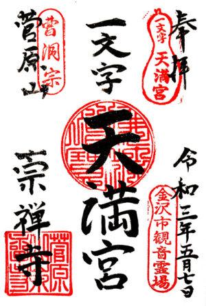 菅原山崇禅寺