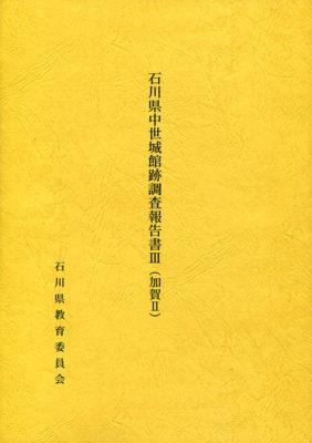 石川県中世城館跡調査報告書Ⅲ(加賀Ⅱ)