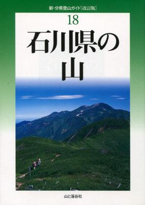 石川県の山 改訂板