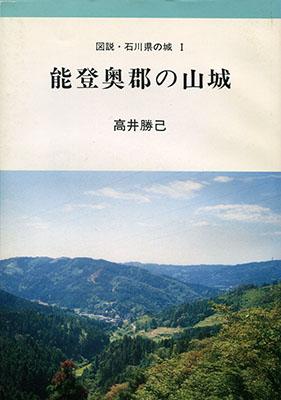 図説・石川県の城