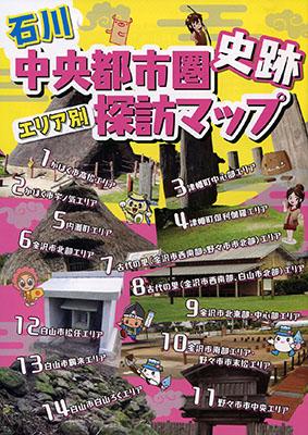 石川中央都市圏史跡エリア別探訪マップ