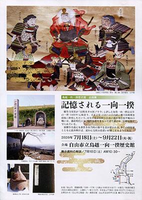 国指定史跡35周年記念の御城印