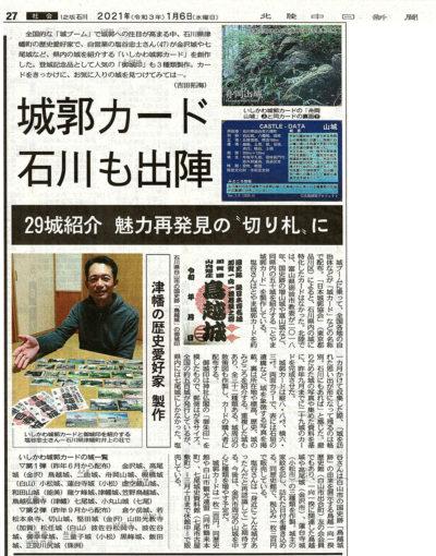 北陸中日新聞令和3年1月6日付