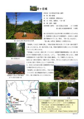 倉ヶ岳城案内