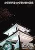 金沢城 いしかわ城郭カード