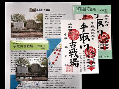 手取川古戦場 古戦場カード・古戦場記念符
