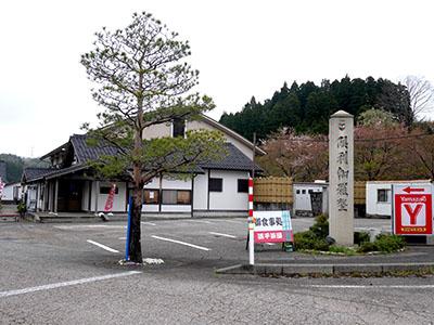 道の駅倶利伽羅源平の郷 倶利伽羅塾