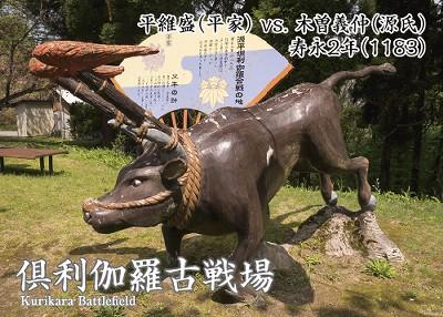 倶利伽羅古戦場 古戦場カード