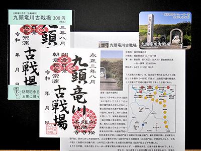 九頭竜川古戦場 古戦場カード・古戦場記念符