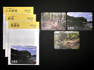 いしかわ城郭カード 馬緤砦・小太郎城・萩城