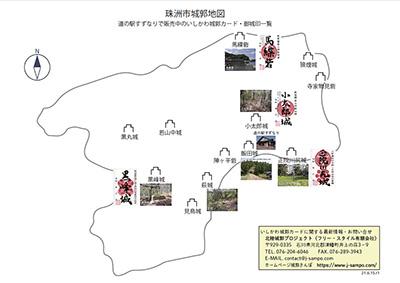 珠洲市城郭地図