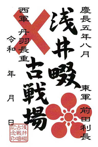 古戦場記念符 浅井畷古戦場