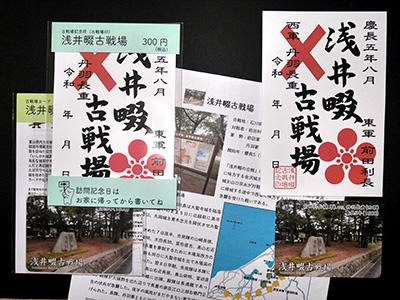 浅井畷古戦場 古戦場カード・古戦場記念符