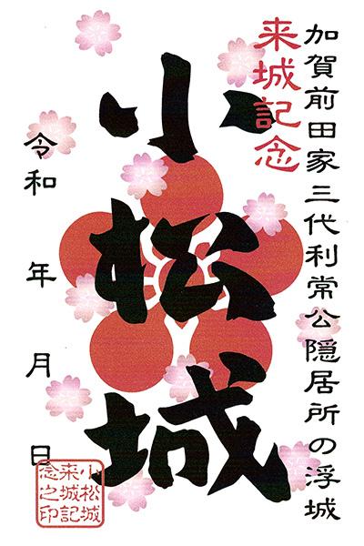 御城印 小松城 桜ver.